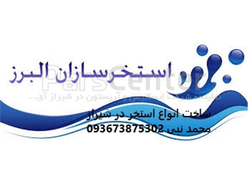 اجرای کامل استخر وجکوزی در شیراز