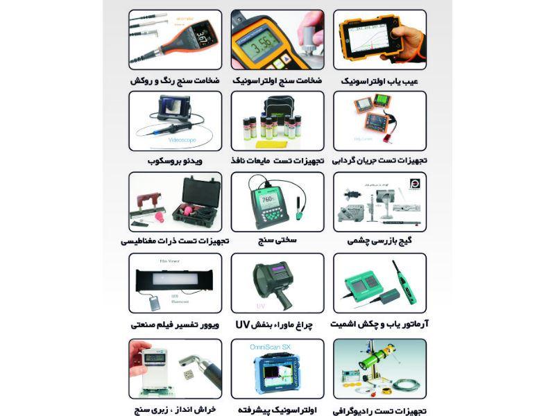 ارائه دهنده جدیدترین محصولات بازرسی فنی غیر مخرب NDT و QC