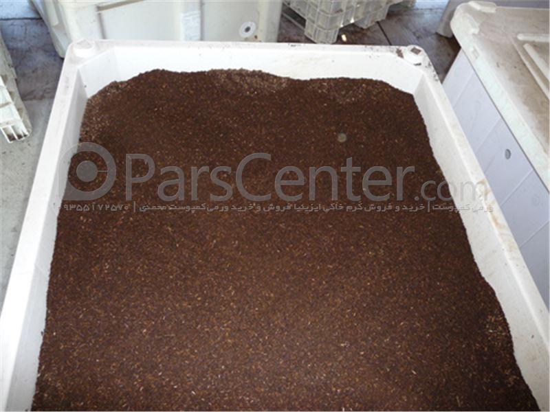 ورمی کمپوست و کرم خاکی از تولید تا فروش