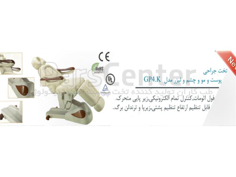 تخت پوست مدل GP4.K