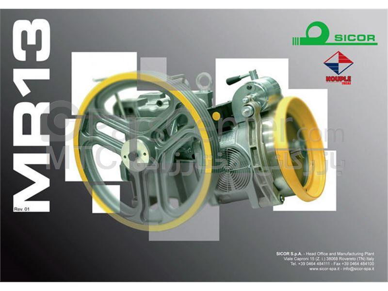 موتور گیربکس آسانسور سیکور MR 13G