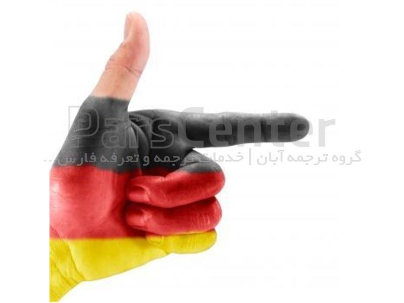 ترجمه بیمه نامه به آلمانی