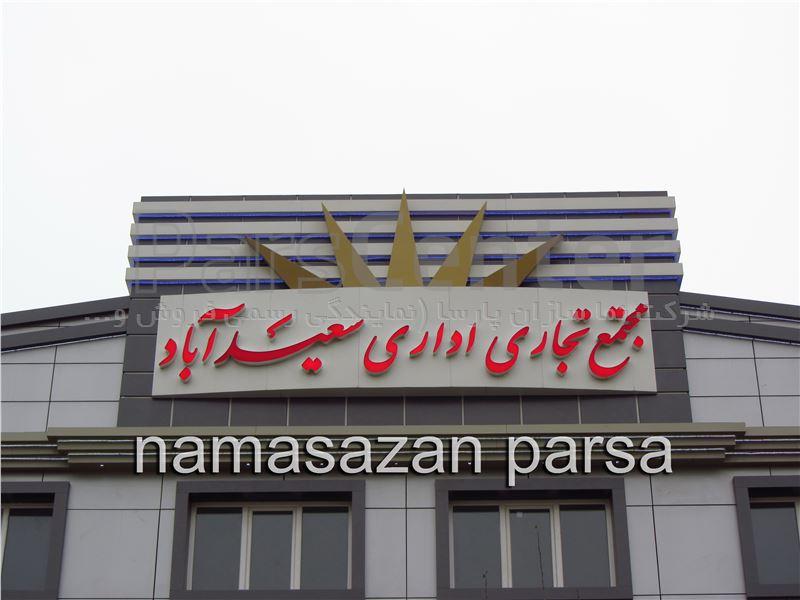اجرای نما کامپوزیت در تهران