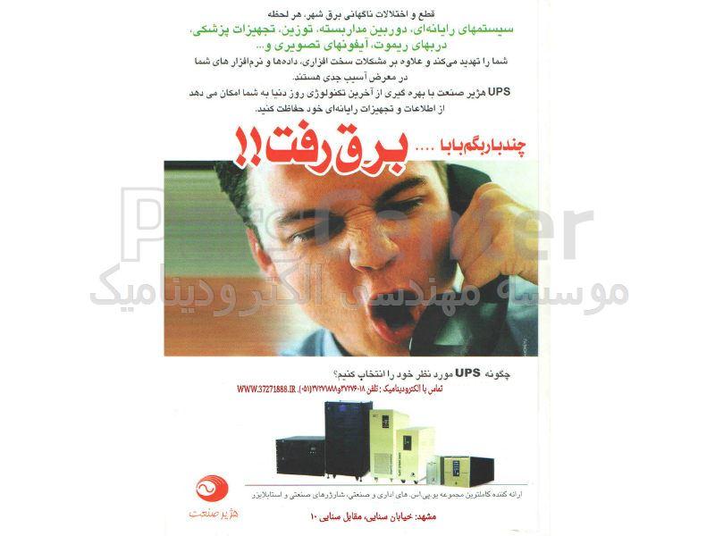 یو پی اس online در اصفهان