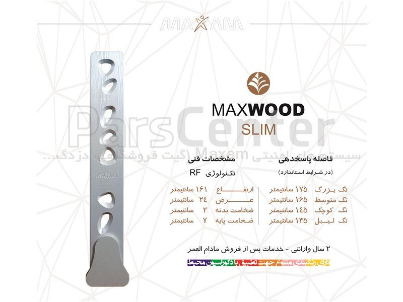 گیت فروشگاهی مدل MAXWOOD SLIM RF مکسام