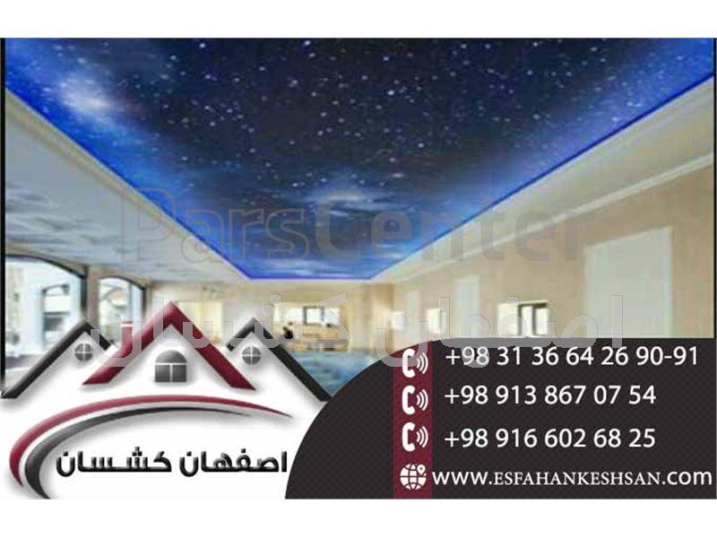 تایل آسمان مجازی با اصفهان کشسان