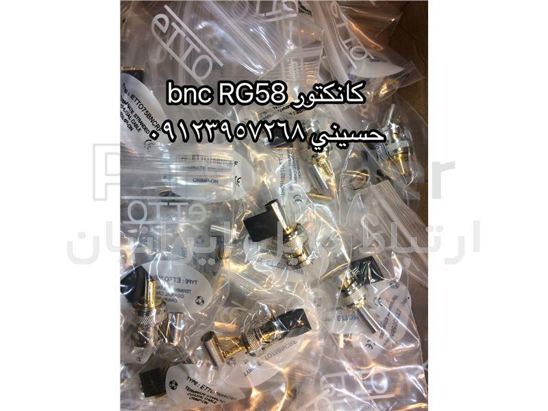 bnc کابل rg58