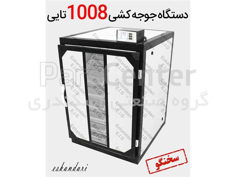 دستگاه جوجه کشی 1008 تایی سوپر مینیاتور
