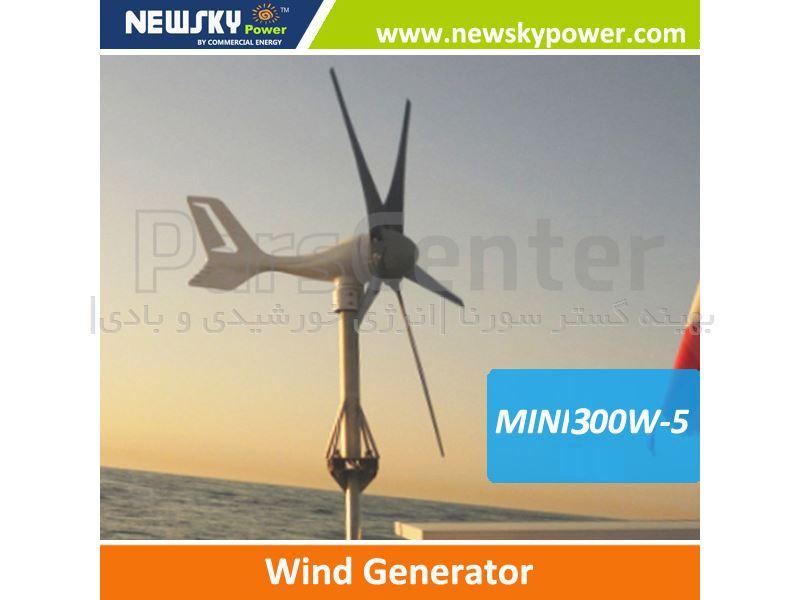 توربین بادی کوچک 300 وات newsky