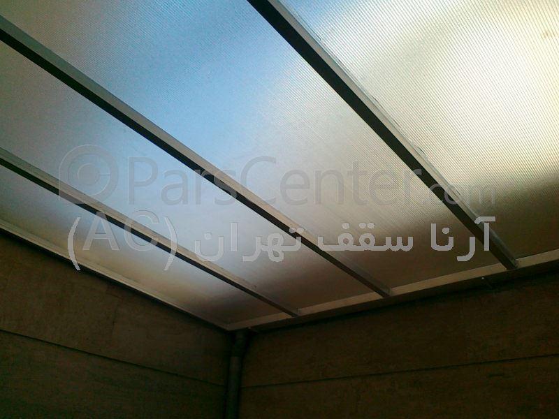 سقف حیاط خلوت (باقری-قنات کوثر)