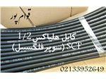 کابل هلیاکس1/2 تیپ SCF