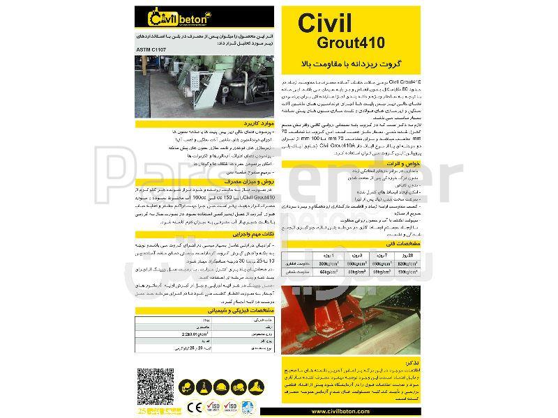گروت سیمانی ریزدانه با مقاومت بالا سیویل بتن Civil Grout410