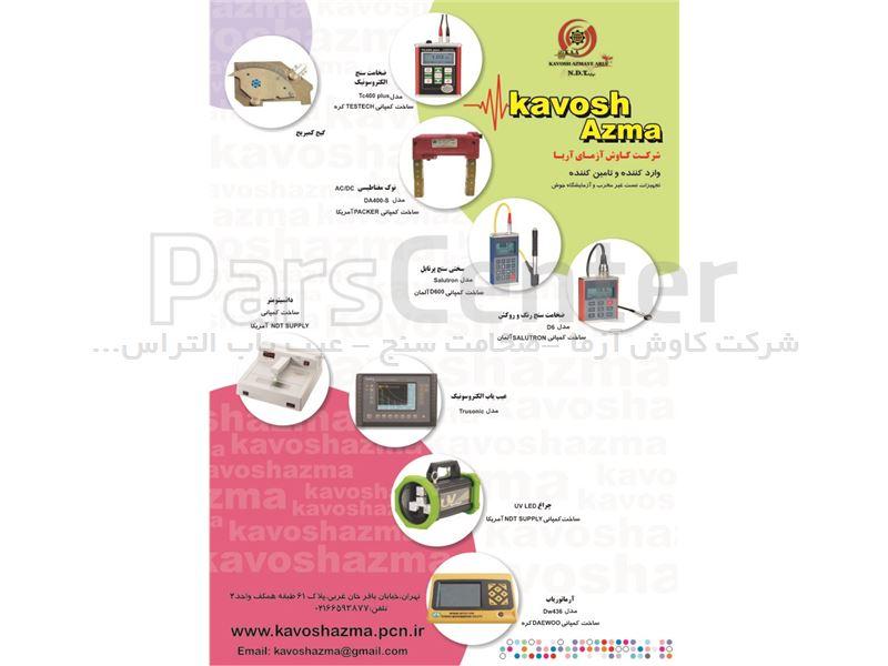 فروش  وسایل و تجهیزات مورد نیاز آزمایشگاه جوش پایه 1، 2 و 3