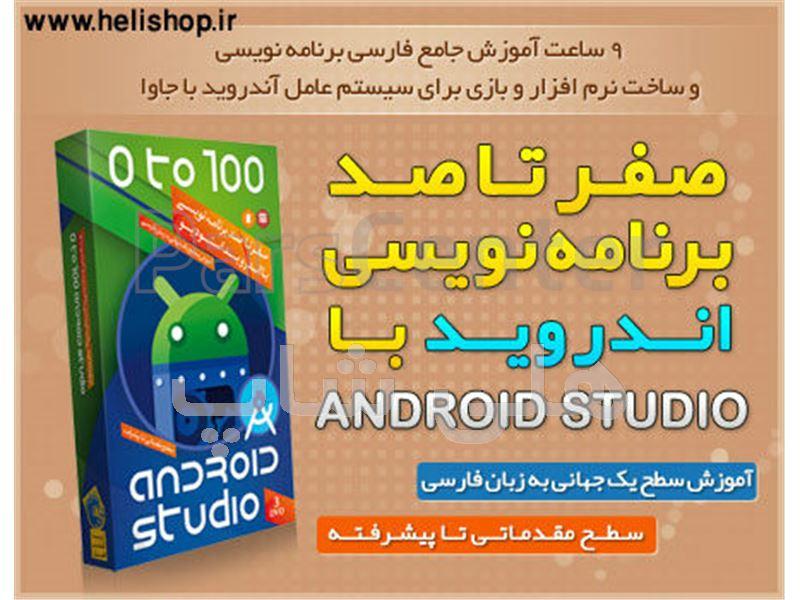 آموزش صفر تا صد برنامه نویسی اندروید با Android Studio - خدمات ...... آموزش صفر تا صد برنامه نویسی اندروید با Android Studio