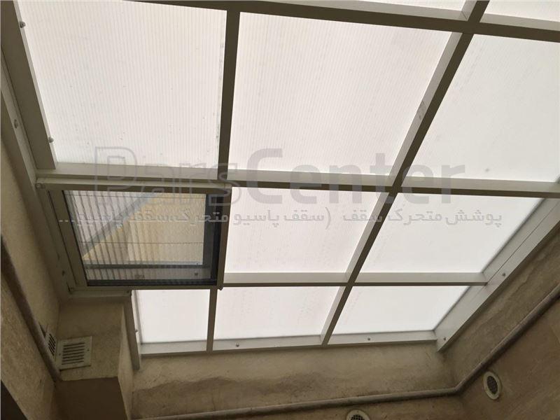 سقف پاسیو منظریه کد MZ 02