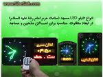 تابلو حرم امام رضا (ع)