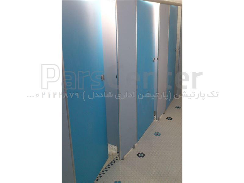 کابین سرویس بهداشتی 22337132پارتیشن سرویس بهداشتی پارتیشن استخر پارتیشن حمام با تک پارتیشن 22337132