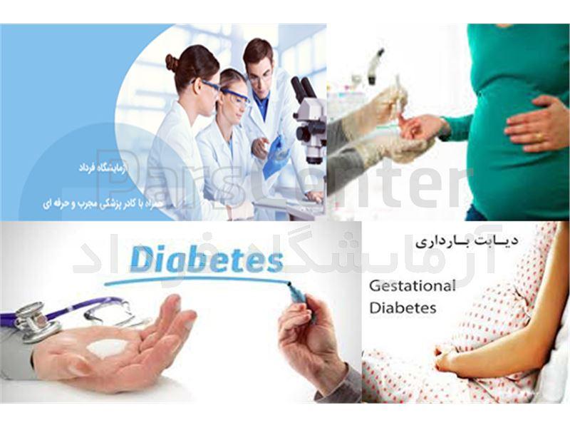 آزمایش دیابت بارداری فرداد