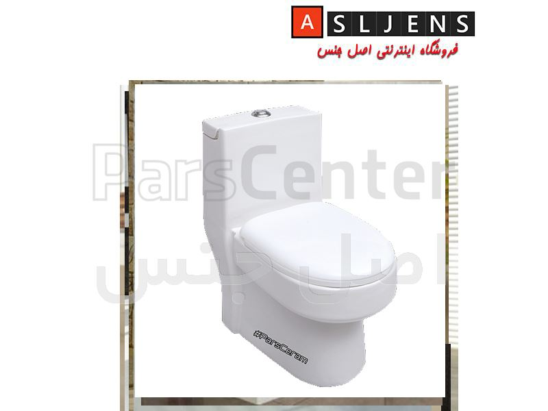 توالت فرنگی مدل نایس پارس سرام