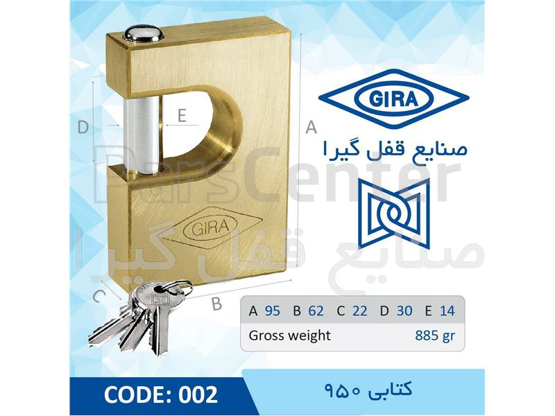 قفل کتابی 950 (002)