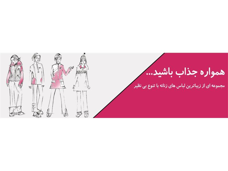 پوشاک مجلسی مارال (پوشاک زنانه از جمله کت و دامن، کت و شلوار، لباس شب و مهمانی، سارافون، تونیک و مانتو زنانه)