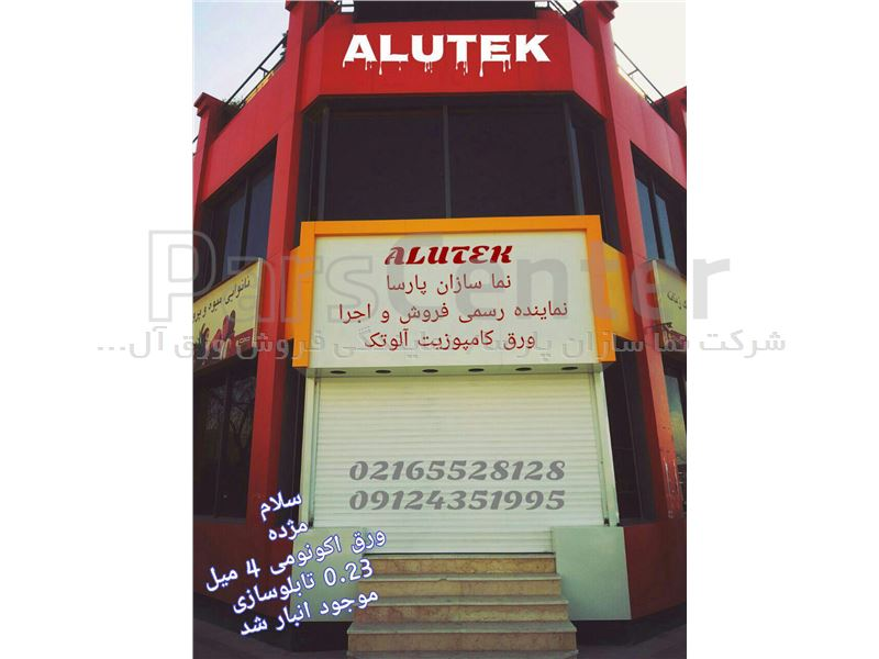 ورق کامپوزیت قرمز آلوتک ALUTEK
