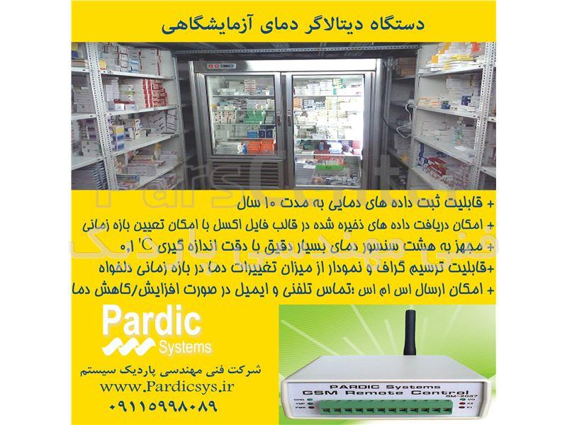 دستگاه دیتالاگر دمای آزمایشگاه