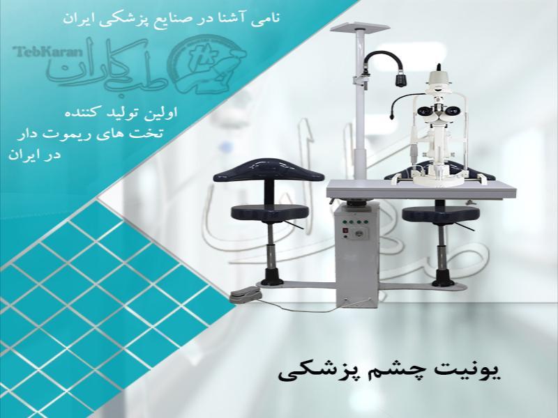 یونیت چشم پزشکی(اپتومتری)تجهیزات پزشکی طب کاران