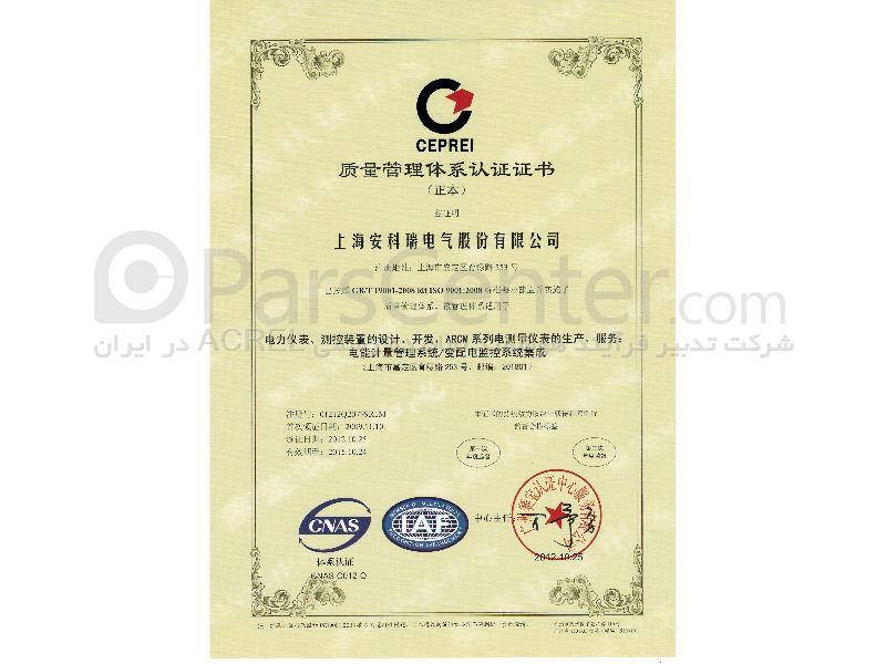 گواهی نامه ISO9001 شرکت ACREL