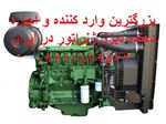 موتور ولووTAD1342GE