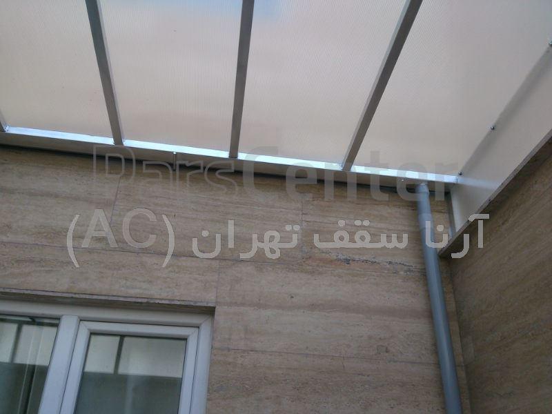 سقف حیاط خلوت (بلوارفردوس-ابراهیمی)