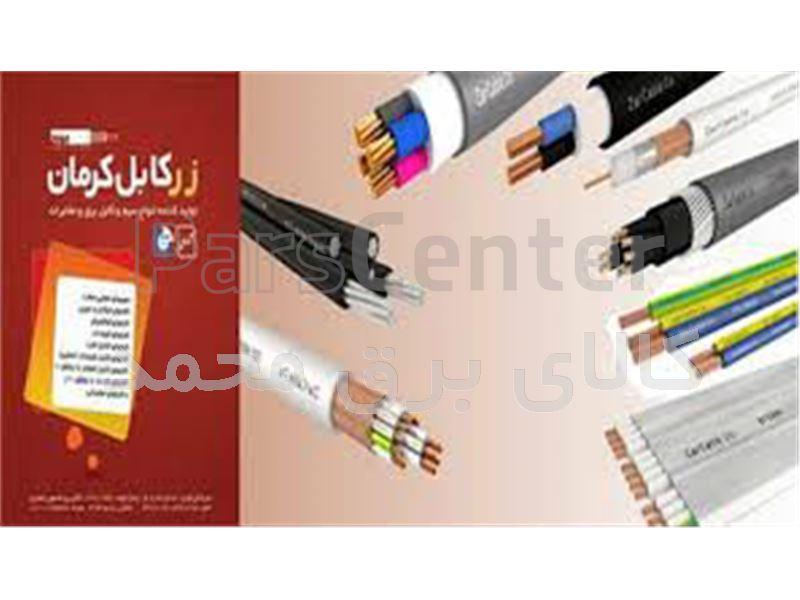 محصولات صنایع زر کابل کرمان
