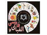کارت آموزشی / فلش کارت آموزش الفبای فارسی