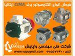 موتور سه فاز و تکفاز CIMA ایتالیا  کیفیت و قیمت اقتصادی