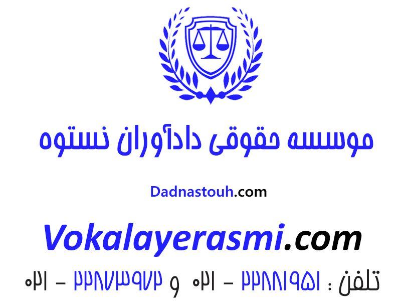 گروه وکلای نستوه (موسسه حقوقی دادآوران نستوه)