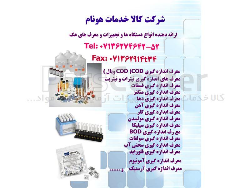 کیت آهن (ferrover) کد 2105769 کمپانی هک hach