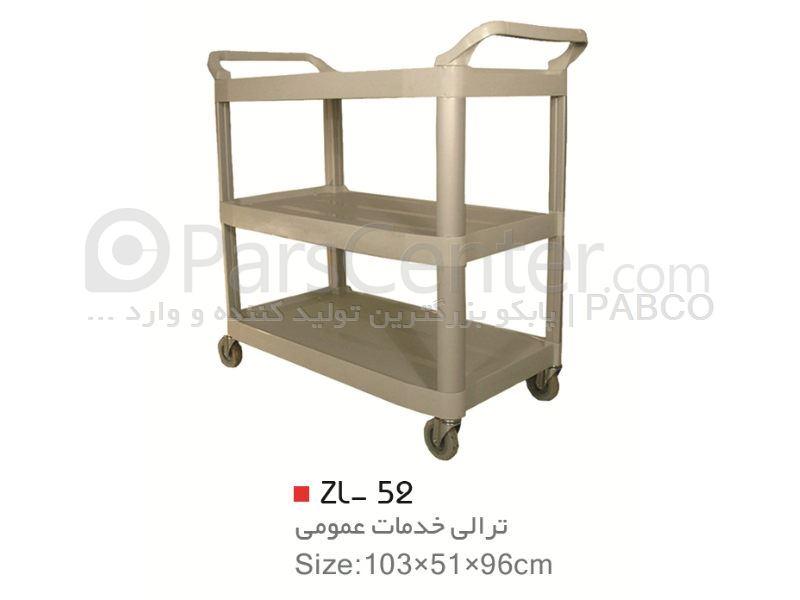 ترالی رستورانی ZL-52
