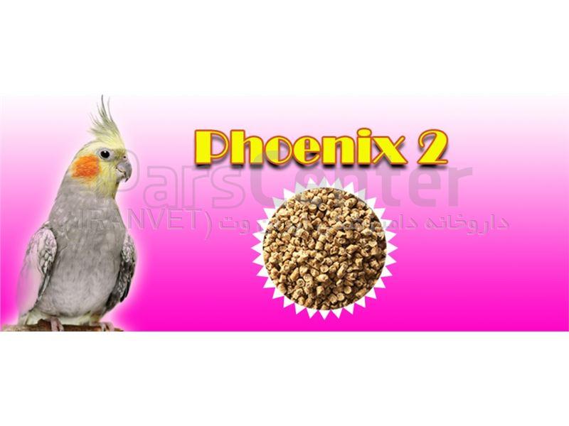 فونیکس2 (غذای عروس هلندی وطوطی های کوچک)