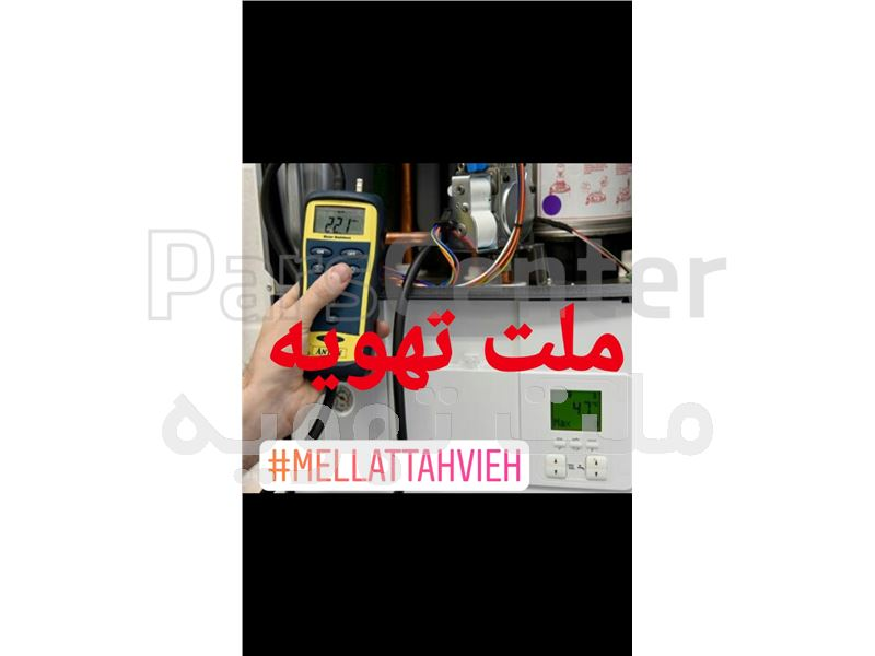 تعمیر انواع پکیج ها ایرانی و خارجی