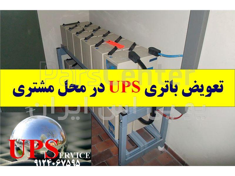 تعویض باتری UPS در محل
