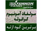 سولفات آمونیوم گرانول سفید