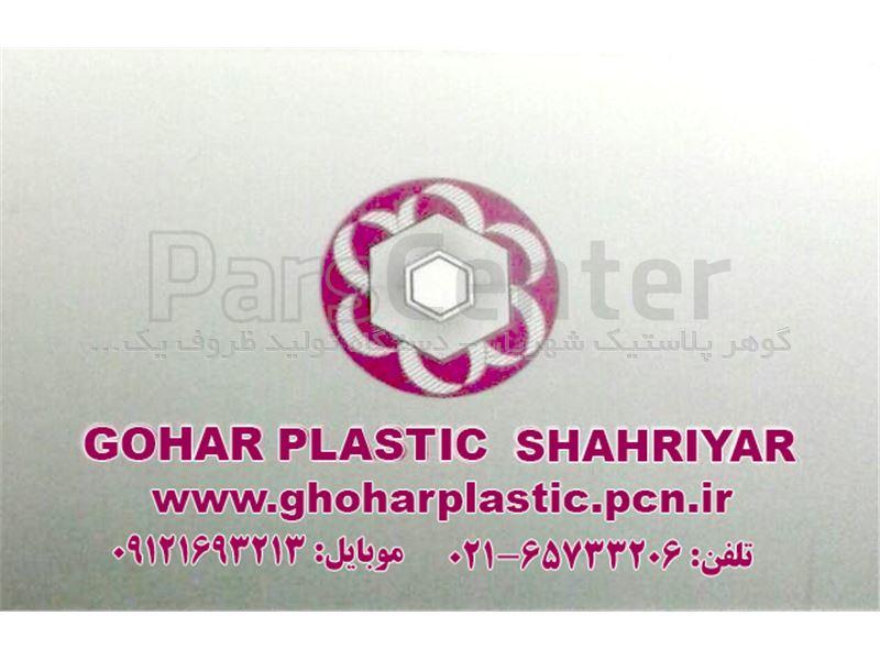 دستگاه تولید ظروف یکبار مصرف (نیمه فرمینگ ps ) گوهر پلاستیک