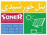 پنل خورشیدی ، سیستم خورشیدی و برق خورشیدی