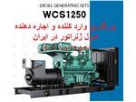 دیزل ژنراتور سری WCS1250