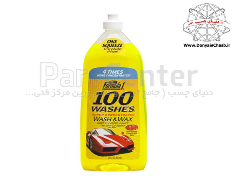 شامپو و واکس 100 شست و شو Formula1 100 Washes Wash & Wax آمریکا