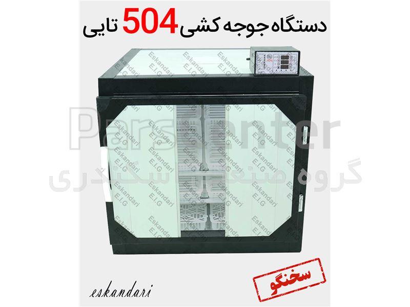 دستگاه جوجه کشی 504 تایی سوپر مینیاتور