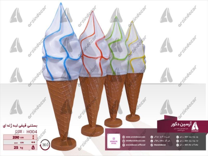 ماکت بستنی قیفی لبه ژله ای