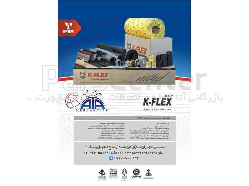 نمایندگی رسمی عایق های K-FLEX