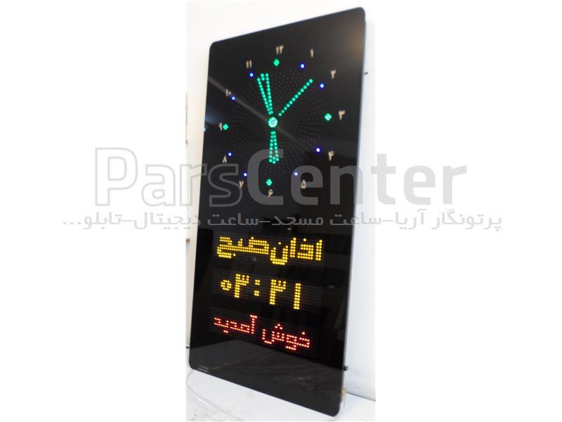 ساعت حرم امام رضا(ع) 120*60