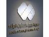 شرکت مدرن افروغ گستران انرژی (نیروگاه برق خورشیدی)